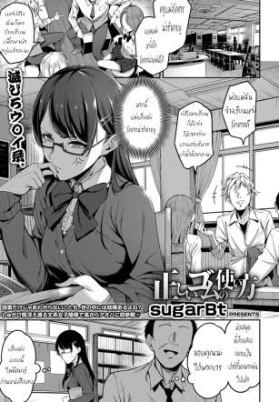 ผิดที่ไว้ใจ – [sugarBt] Tadashii Gomu no Tsukaikata (COMIC AOHA 2019 Natsu)